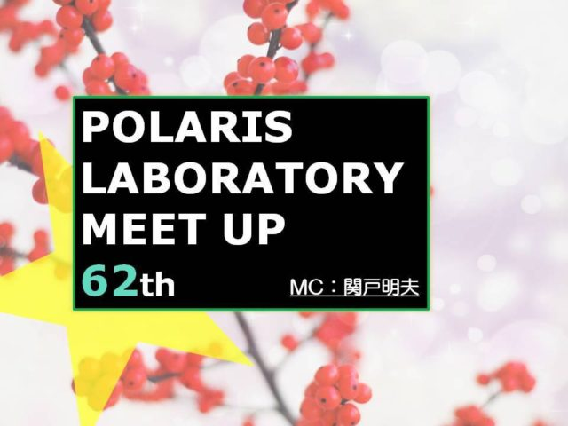 12/15(日)第62回 Sunday Meet Up!ポララボ@自由が丘