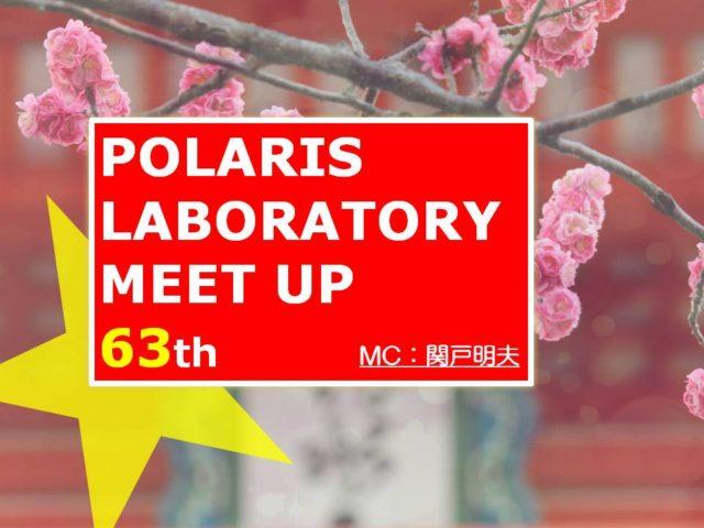 1/19(日)第63回 Sunday Meet Up!ポララボ@自由が丘