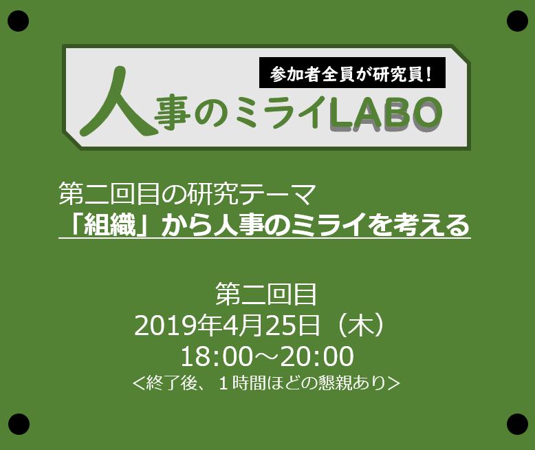 4月25日(木)開催  組織と人の関わりを考える「人事のミライLABO~第二回~」