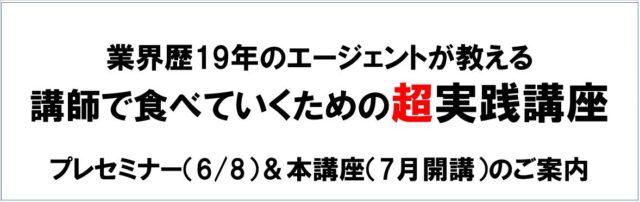 6月8日(土)講師で食べていくための超実践講座プレセミナー開催!
