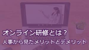 online-kensyu-thumbnail