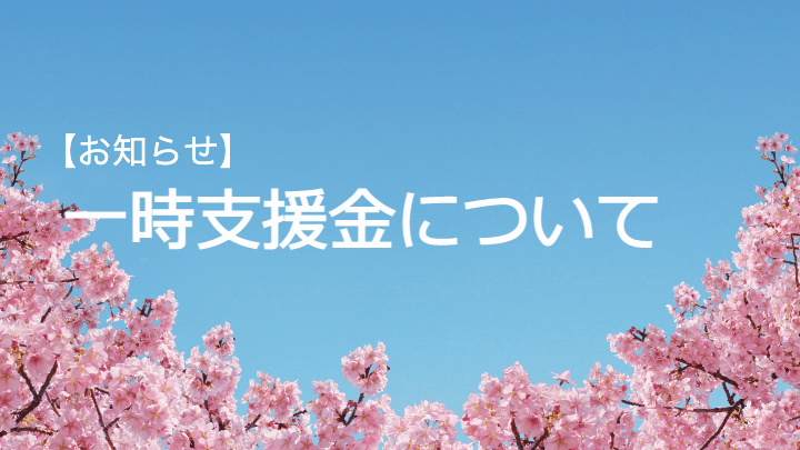 thumbnail-ichijisien